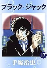 表紙: ブラック・ジャック 17 | 手塚治虫