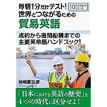 毎朝1分だけテスト!世界とつながるための貿易英語。成約から通関船積までの主要英単語ハンドブック!10分で読めるシリーズ