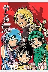 やる気クエスト(6) (純コミックス) Kindle版