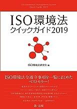 表紙: ISO環境法クイックガイド2019   ISO環境法研究会
