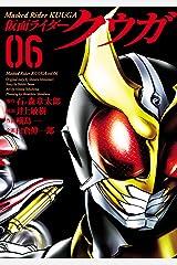 仮面ライダークウガ(6) (ヒーローズコミックス) Kindle版