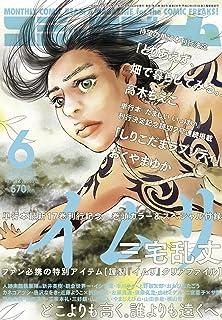 月刊コミックビーム 2015年 6月号[雑誌]