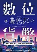 數位貨幣烏托邦: 數據憑什麼成為錢?在比特幣出現之前的故事 (Traditional Chinese Edition)