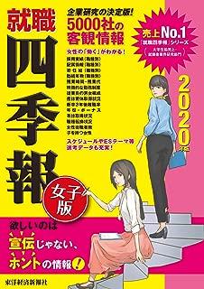 就職四季報 女子版 2020年版 (就職シリーズ)