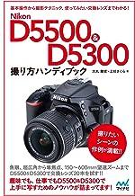 表紙: Nikon D5500&D5300ハンディブック   大丸 剛史