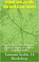 Asfour and Jarada the bird & the locust عصفور و جرادة: Stories from Classical Arabic Folklore, Myths & Legends English / Aarbic (Stories from Classical ... Stories for Language Learners Book 2)