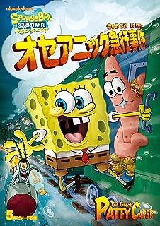 Animation - Spongebob Squarepants: The Great Patty Caper [Japan DVD] PPA-120442