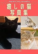 癒しの猫 写真集
