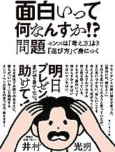 表紙: 面白いって何なんすか!?問題――センスは「考え方」より「選び方」で身につく | 井村 光明