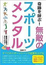 表紙: 奇跡を呼ぶ! 無敵のスポーツメンタル どんなスポーツシーンでも成果をあげるメンタルトレーニング   加藤 史子