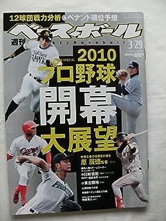 週刊ベースボール 12 2010年3.29 2010プロ野球開幕大展望