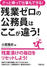 表紙: さっと帰って仕事もできる!残業ゼロの公務員はここが違う!   小紫雅史