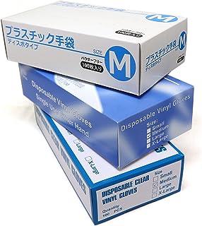 【医療機関・介護施設応援セール】プラスチックグローブ(パウダーフリー)100枚入×10個セット(Mサイズ)ビニール手袋【使い捨て手袋】PVC