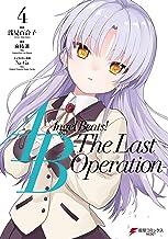 表紙: Angel Beats! -The Last Operation- 4 (電撃コミックスNEXT) | 麻枝 准(Key)