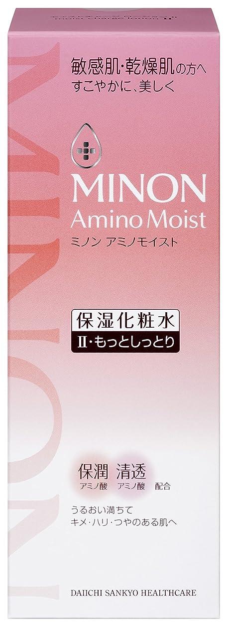金額擬人化政令ミノン アミノモイスト モイストチャージ ローションII(もっとしっとりタイプ) 150mL