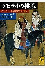 クビライの挑戦 モンゴルによる世界史の大転回 (講談社学術文庫) Kindle版