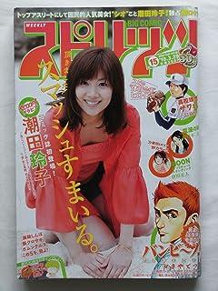 週刊 BIG COMIC スピリッツ No.15 2010年3月29日号