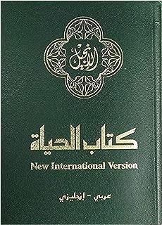 NAV, NIV, Arabic/English Bilingual New Testament, Leather-Look, Green