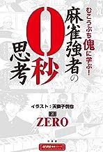 表紙: 麻雀強者の0秒思考 (近代麻雀戦術シリーズ) | ZERO