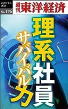 理系社員 サバイバル力―週刊東洋経済eビジネス新書No.176
