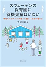 表紙: スウェーデンの保育園に待機児童はいない 移住して分かった子育てに優しい社会の暮らし   久山 葉子