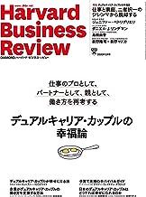 表紙: DIAMONDハーバード・ビジネス・レビュー 2020年2月号 [雑誌] | DIAMONDハーバード・ビジネス・レビュー編集部