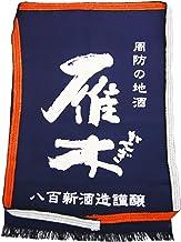 山口県の日本酒 雁木(がんぎ) 前掛け