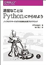 退屈なことはPythonにやらせよう ―ノンプログラマーにもできる自動化処理プログラミング