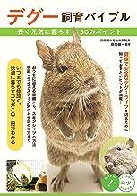 デグー 飼育バイブル 長く元気に暮らす50のポイント (コツがわかる本!)