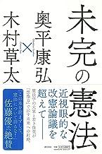 表紙: 未完の憲法 | 奥平康弘