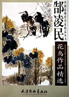 Selected Flower-Bird Paintings of Hao Lingmin (Chinese Edition)