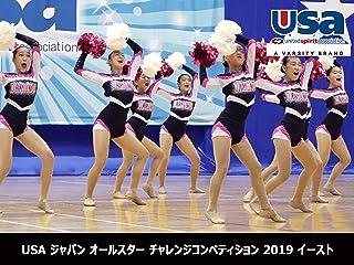 USA ジャパン オールスター チャレンジコンペティション 2019 イースト