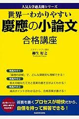 世界一わかりやすい慶應の小論文 合格講座 人気大学過去問シリーズ 単行本