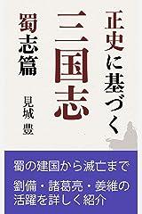 正史に基づく三国志 蜀志篇 (歴史の読み物) Kindle版