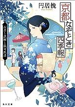 表紙: 京都なぞとき四季報 古書と誤解と銀河鉄道 (角川文庫) | 円居 挽