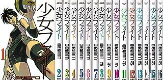 少女ファイト コミック 1-16巻セット