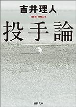 表紙: 投手論 (徳間文庫) | 吉井理人
