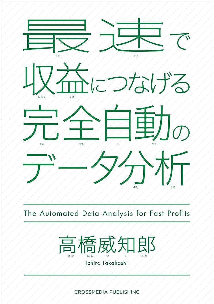 先入観コテージ丁寧最速で収益につなげる完全自動のデータ分析