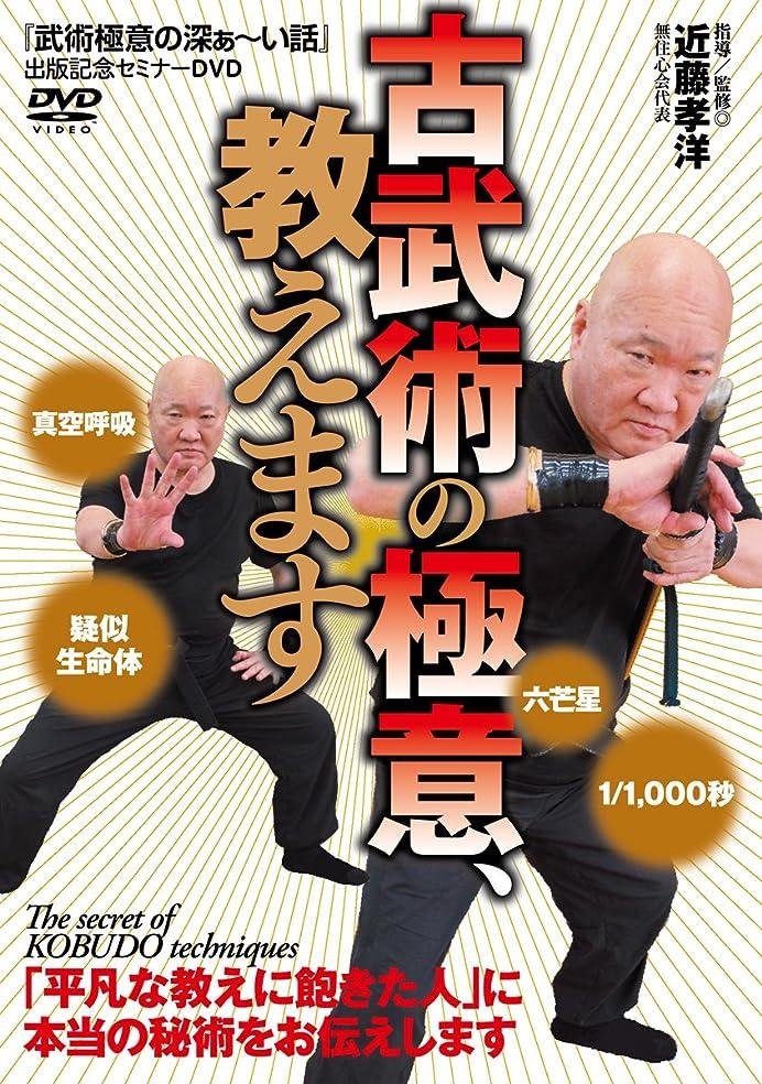 ペダル頑丈売る【古武術の極意、教えます】~超速の斬撃、摩訶不思議な崩し~ [DVD]