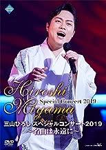 三山ひろしスペシャルコンサート2019~名曲は永遠に~ [DVD]