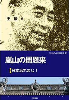 嵐山の周恩来: 日本忘れまじ (平和の実践叢書)