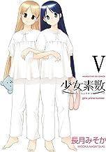 表紙: 少女素数 5巻 (まんがタイムKRコミックス) | 長月みそか