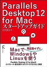 表紙: Parallels Desktop 12 for Macスタートアップガイド | 向井 領治