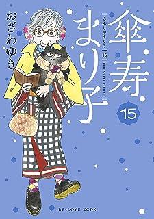 傘寿まり子(15) (BE・LOVEコミックス)