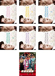 信長協奏曲 TV版 全6巻 + 映画版 [レンタル落ち] 全7巻セット [マーケットプレイスDVDセット商品]