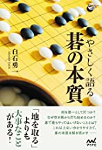 表紙: やさしく語る 碁の本質 (囲碁人ブックス) | 白石 勇一