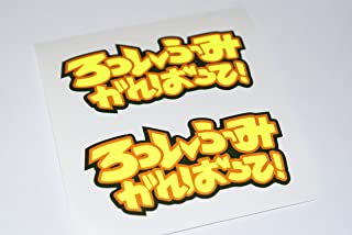 Rapro Graphics Valentino Rossi Go Rossifumi Japonais Autocollant/ /Blanc