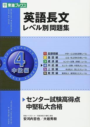 英語長文レベル別問題集 4中級編 (レベル別問題集シリーズ)