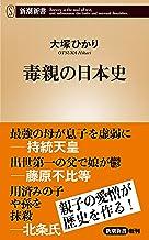 毒親の日本史(新潮新書)