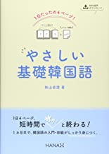 1日たったの4ページ!  やさしい基礎韓国語